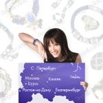 Angelissimo доставляет украшения в регионы России